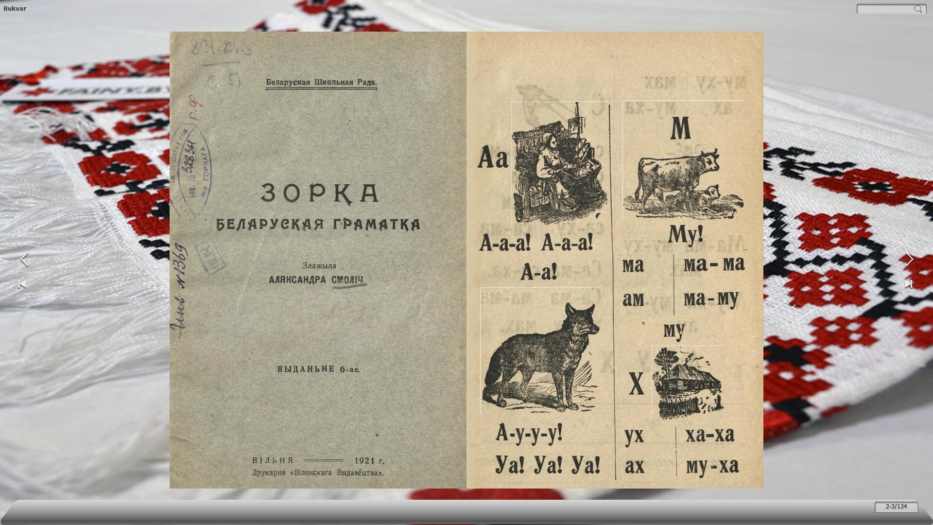 По страницам старых книг